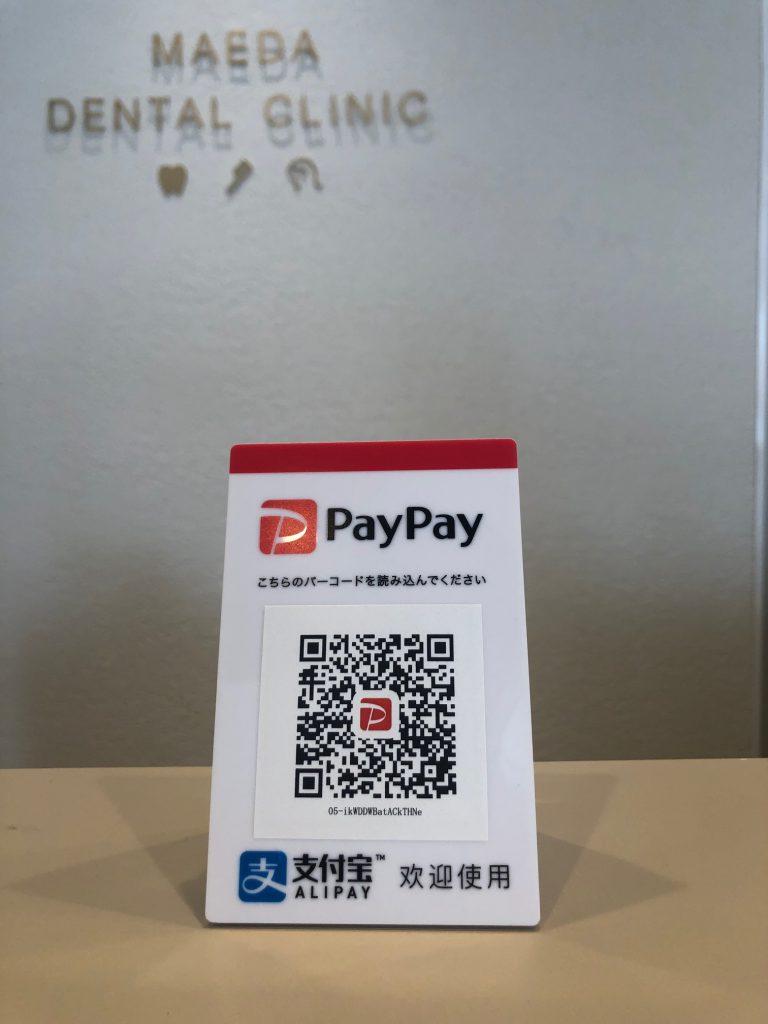 PayPay導入しました(^ ^)